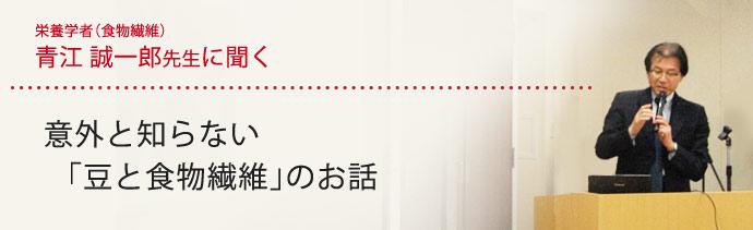 青江誠一郎先生(栄養学者・食物繊維)に聞く 意外と知らない「豆と食物繊維」の話