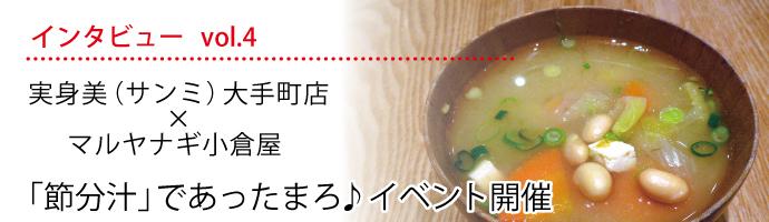 インタビューvol.4 実身美(サンミ)大手町店×マルヤナギ小倉屋「節分汁」であったまろ♪イベント開催