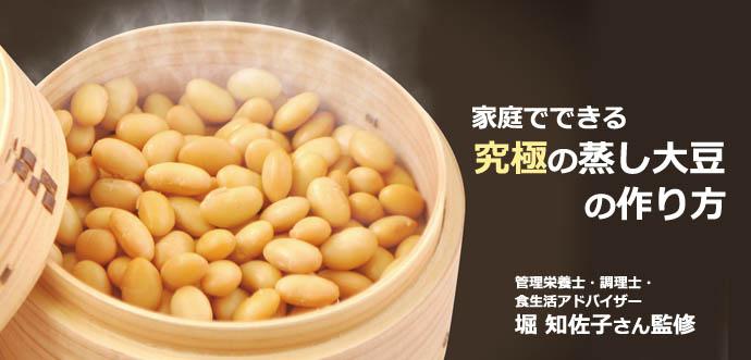 家庭でできる究極の蒸し大豆の作り方