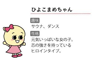 「ひよこまめちゃん」趣味:サウナ、ダンス 性格:元気いっぱいな女の子。芯の強さを持っているヒロインタイプ。