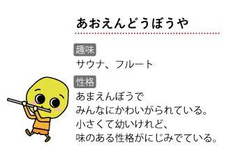 「あおえんどうぼうや」趣味:サウナ、フルート 性格:あまえんぼうでみんなにかわいがられている。小さくて幼いけれど、味のある性格がにじみでている。