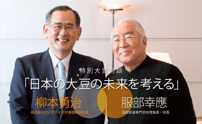 特別大豆対談 服部幸應・柳本勇治